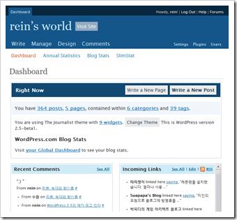 wordpress.2.5